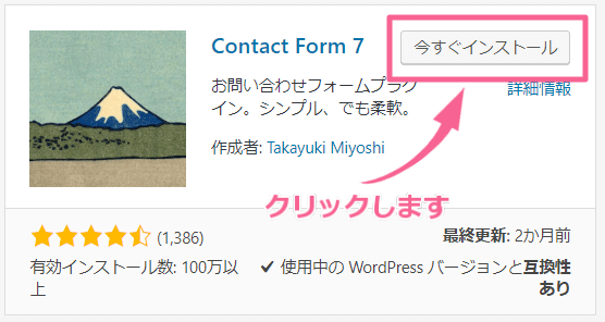 Contact Form 7インストール