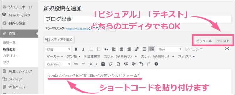 [投稿]>[新規追加]でContact Form 7のショートコードを入力