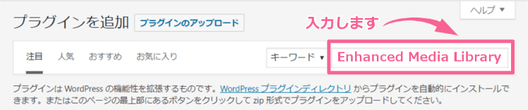 WordPressのプラグインを追加