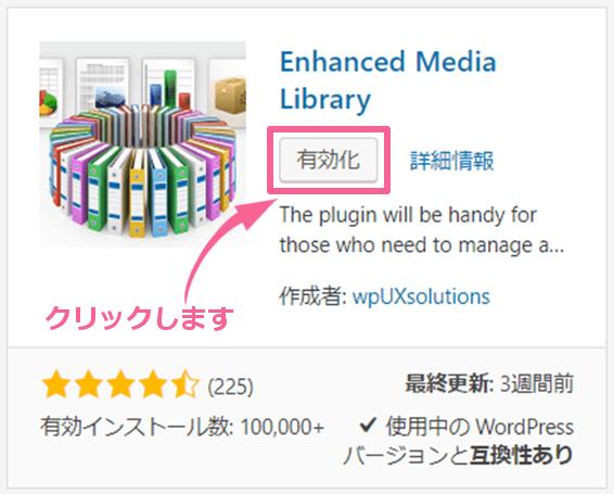WordPressのEnhancedMediaLibrary有効化