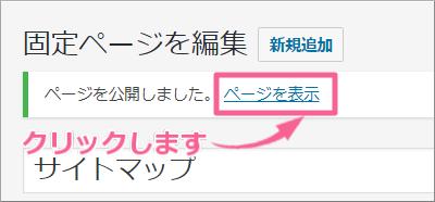 WordPressの固定ページの表示