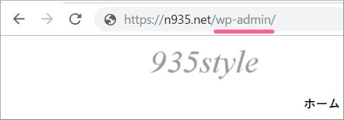 URLからWordPress画面に戻る
