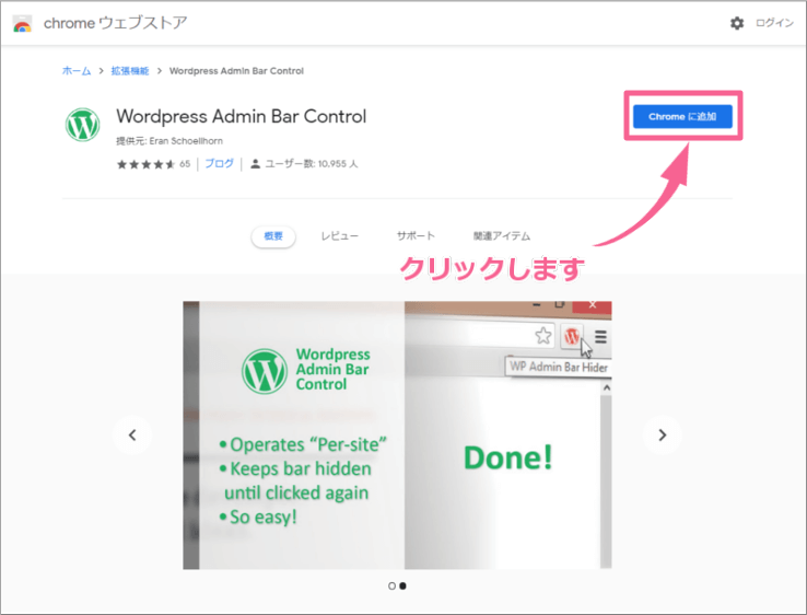 chromeウェブストアのWordPress Admin Bar Control