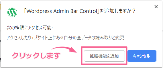 WordPress Admin Bar Control拡張機能を追加