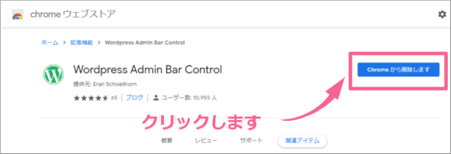 WordPress Admin Bar Controlの削除