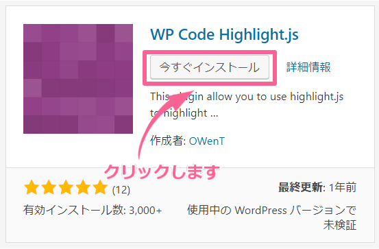 WP Code Highlight.jsインストール