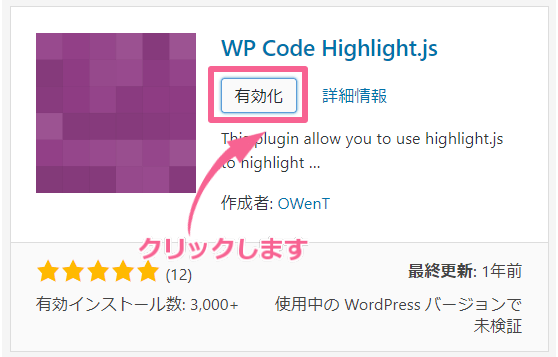 WP Code Highlight.js有効化