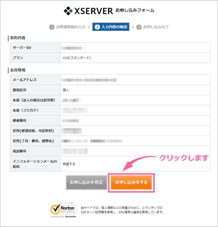 エックスサーバー入力内容の確認