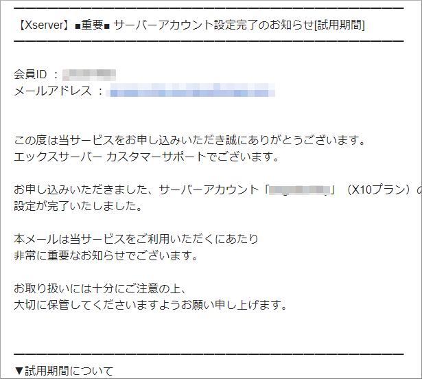 エックスサーバーアカウント設定完了のお知らせメール
