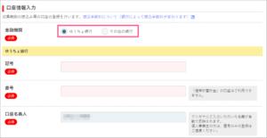 A8.net新規会員登録の口座情報入力