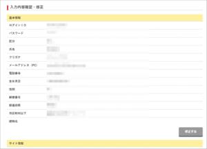 A8.net新規会員登録の入力内容確認