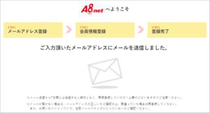 A8.netの新規会員登録