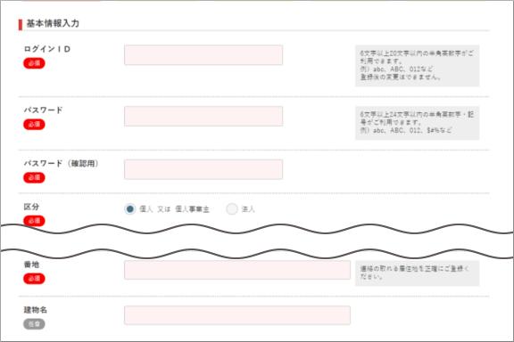 A8.net新規会員登録の基本情報入力