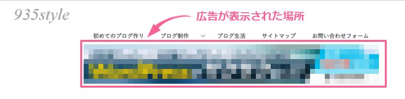 グーグルアドセンスの自動表示広告