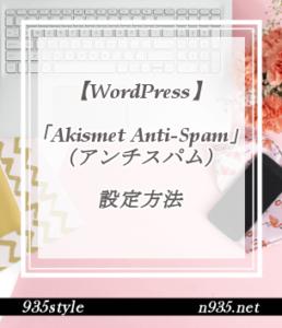 Akismet Anti-Spam(アンチスパム)