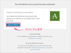 「akismet-anti-spam」サインイン