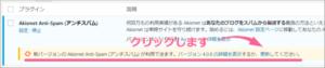 「akismet-anti-spam」の更新