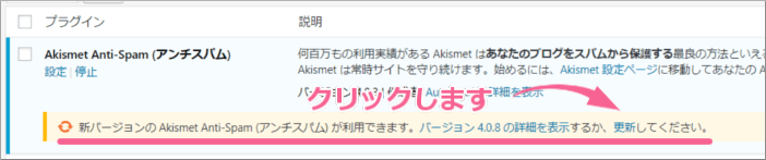 「akismet-anti-spam」の更新