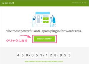 「akismet-anti-spam」>「ACTIVATE AKISMET」