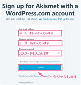 「akismet-anti-spam」>「Continue」