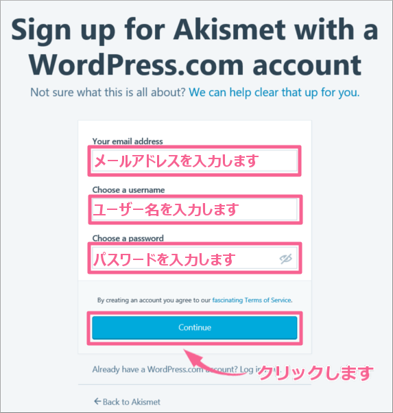 「akismet-anti-spam」>「Continue」