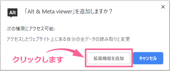 Alt&Meta viewerの権限にアクセス可能メッセ―ジ