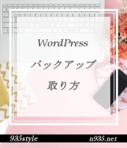WordPressのバックアップの正しい取り方