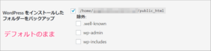 WordPressのBackWPupバックアップの正しい取り方