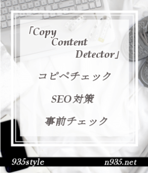 「Copy Content Detector」で類似チェック