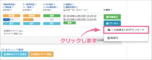 Copy Content DetectorのCSVダウンロード