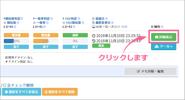 「Copy Content Detector」>「詳細表示」