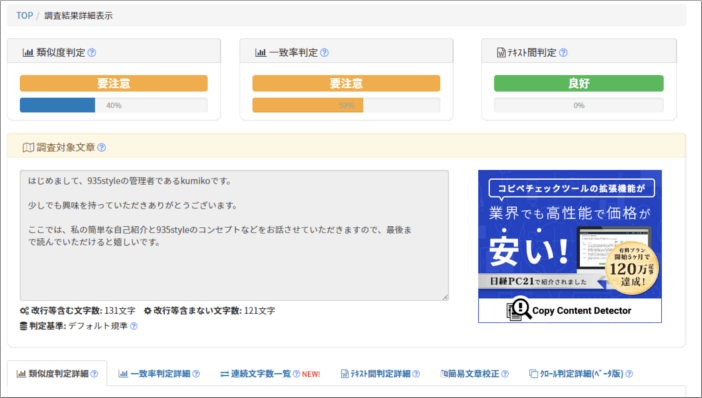 Copy Content Detectorの調査結果詳細表示