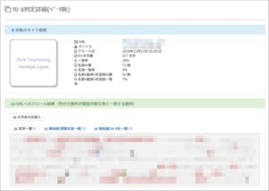 Copy Content Detectorのクロール判定詳細