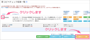 「Copy Content Detector」>「選択をすべてを削除」