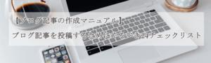 ブログ記事の作成マニュアル