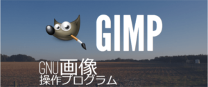 GIMP(ギンプ)