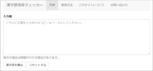 漢字使用率チェッカー