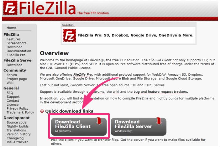 File Zillaのダウンロードサイト