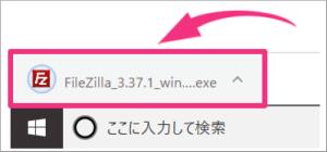File Zillaのインストールと基本操作