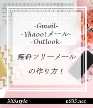 (Gmail・Yahoo!メール・Outlook)無料フリーメールの作り方