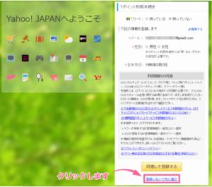 Yahoo!メール新規アカウント取得