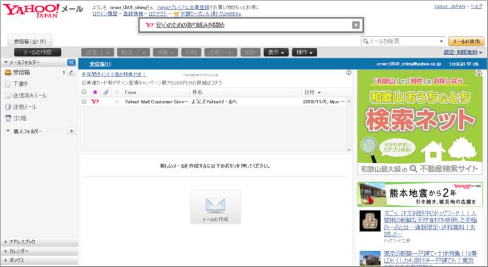 Yahoo!メール画面