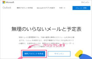 Outlook新規アカウント取得