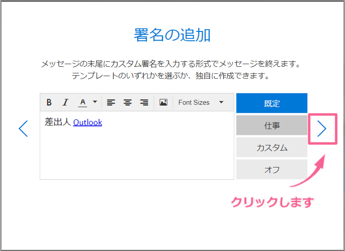 Outlook新規アカウント取得