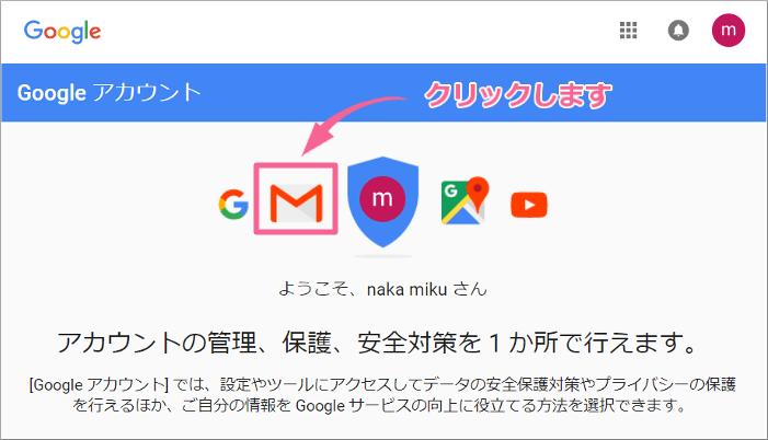 Gmail新規アカウント取得