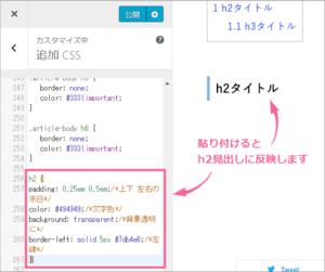 「外観」>「カスタマイズ」>「追加CSS」