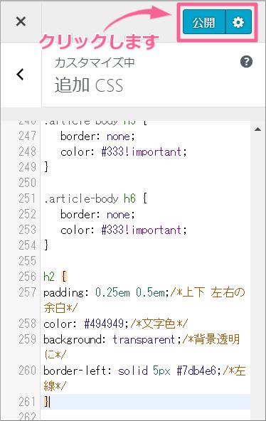 「外観」>「カスタマイズ」>「追加CSS」公開