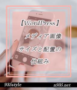 WordPressメディア画像サイズと配置の仕組み
