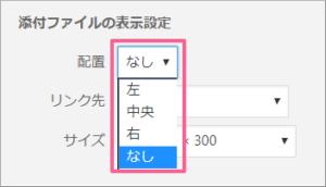 添付ファイルの表示設定>配置