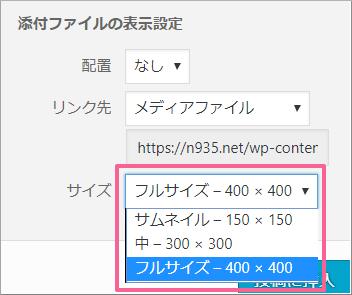 添付ファイルの表示設定>サイズ
